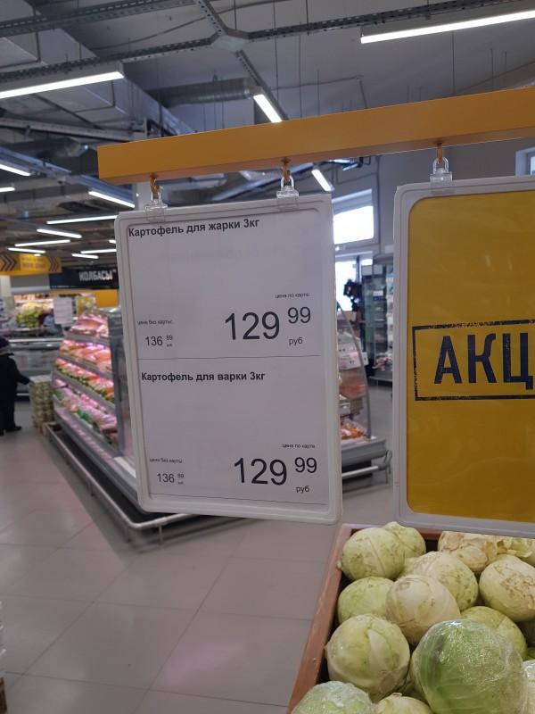 цена на хороший картофель